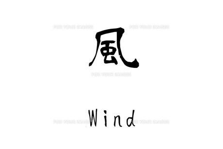 漢字「風」のイラスト素材 [FYI01243483]