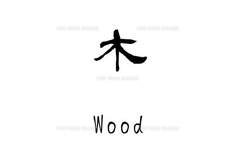 漢字「木」のイラスト素材 [FYI01243484]