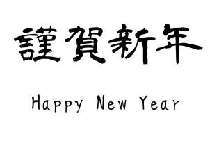漢字「謹賀新年」のイラスト素材 [FYI01243485]
