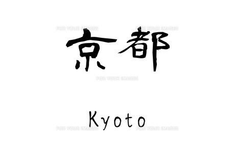 漢字「京都」のイラスト素材 [FYI01243486]