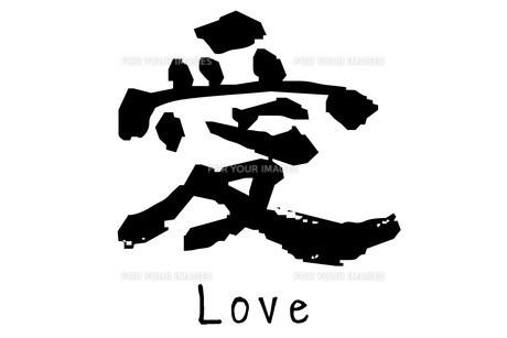 漢字「愛」のイラスト素材 [FYI01243487]
