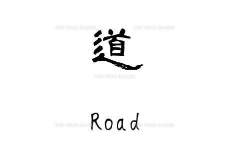 漢字「道」のイラスト素材 [FYI01243488]