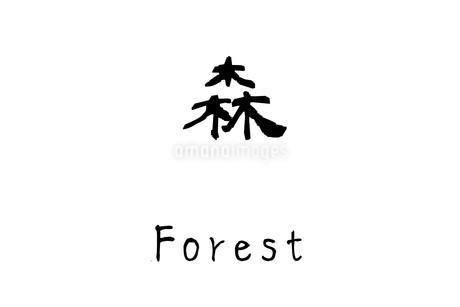 漢字「森」のイラスト素材 [FYI01243489]