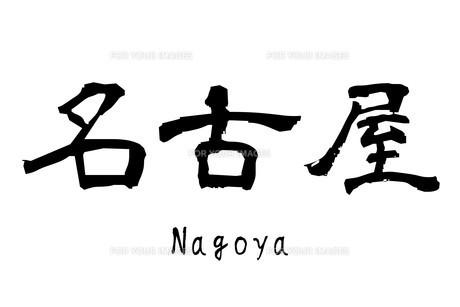 漢字「名古屋」のイラスト素材 [FYI01243490]