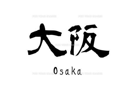 漢字「大阪」のイラスト素材 [FYI01243491]