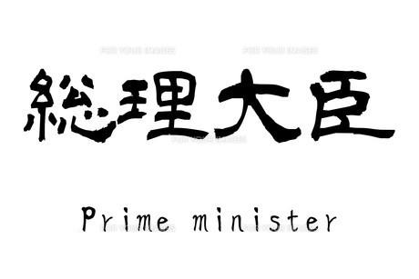 漢字「総理大臣」のイラスト素材 [FYI01243493]