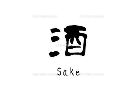 漢字「酒」のイラスト素材 [FYI01243497]