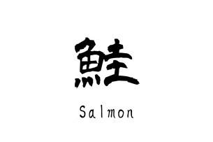 漢字「鮭」のイラスト素材 [FYI01243498]