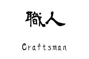 漢字「職人」のイラスト素材 [FYI01243503]