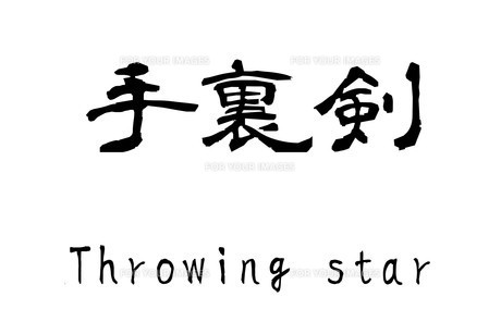 漢字「手裏剣」のイラスト素材 [FYI01243504]