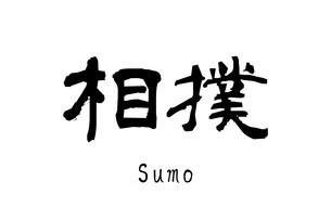 漢字「相撲」のイラスト素材 [FYI01243510]