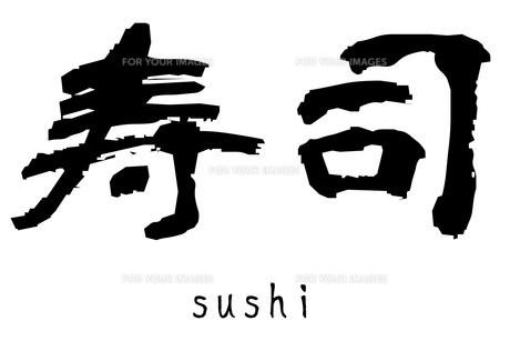 漢字「寿司」のイラスト素材 [FYI01243512]