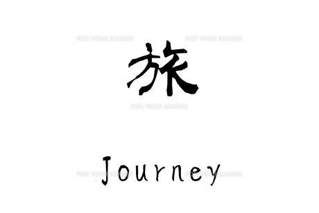 漢字「旅」のイラスト素材 [FYI01243513]
