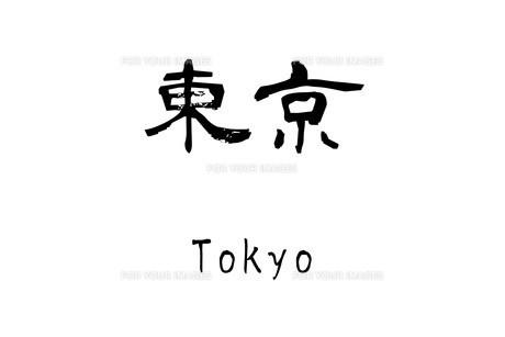 漢字「東京」のイラスト素材 [FYI01243516]