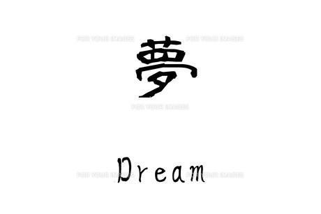 漢字「夢」のイラスト素材 [FYI01243524]