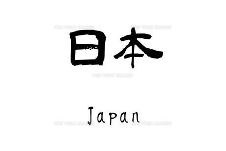 漢字「日本」のイラスト素材 [FYI01243526]