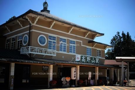 高野山の風景 高野山駅の写真素材 [FYI01245801]