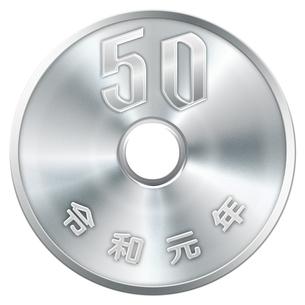 50円硬貨 令和元年 のイラスト素材 [FYI01247496]
