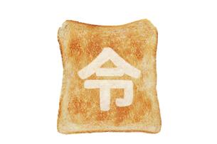 食パンに令の焼き抜き文字の写真素材 [FYI01247728]