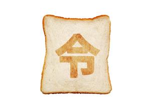 食パンに令の焼き文字の写真素材 [FYI01247729]