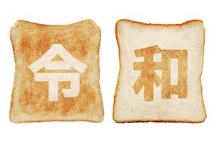 食パンに令和の焼き文字の写真素材 [FYI01247730]