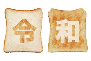 食パンに令和の焼き文字の写真素材 [FYI01247731]
