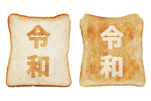 食パンに令和の縦書き焼き文字の写真素材 [FYI01247732]