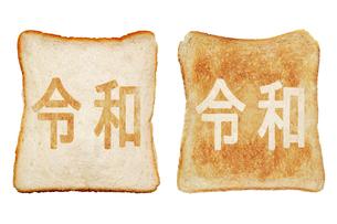 食パンに令和の横書き焼き文字の写真素材 [FYI01247733]