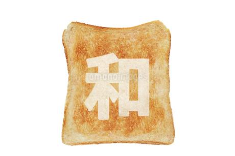 食パンに和の焼き抜き文字の写真素材 [FYI01247735]