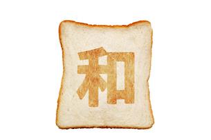 食パンに和の焼き文字の写真素材 [FYI01247737]