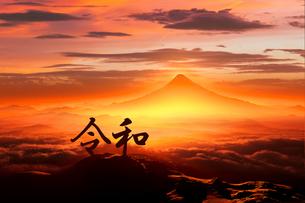令和と富士山のイラスト素材 [FYI01253829]