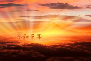 令和と富士山のイラスト素材 [FYI01253836]