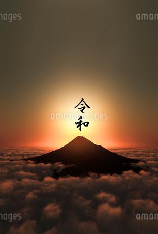 令和と富士山のイラスト素材 [FYI01253837]