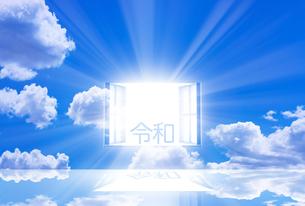令和と青空のイラスト素材 [FYI01253843]