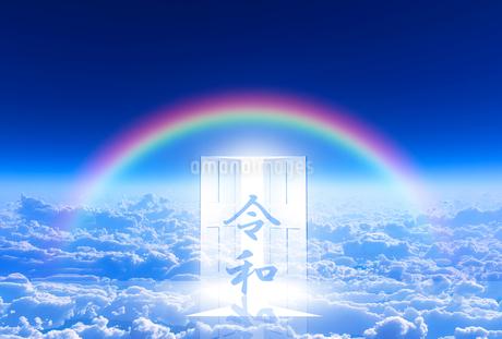 令和と青空のイラスト素材 [FYI01253921]
