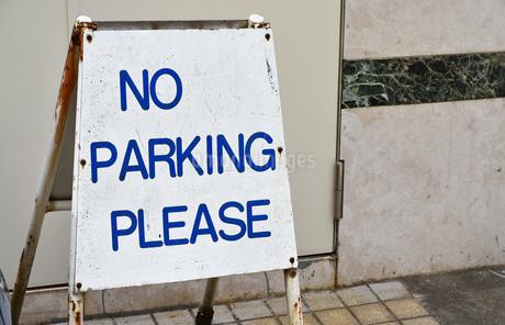 路上に置かれた英語で書かれた駐車禁止の看板の写真素材 [FYI01257398]