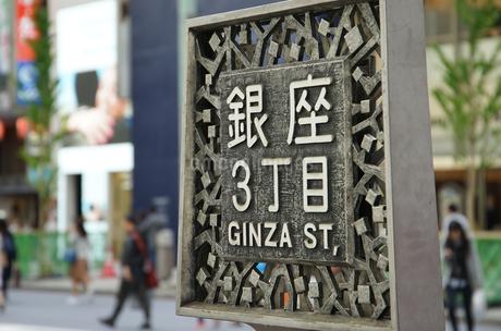 日本東京銀座3丁目の看板の写真素材 [FYI01257506]