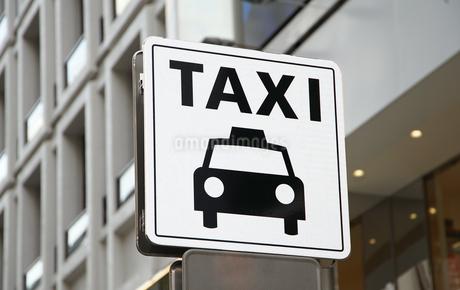タクシー乗り場の看板の写真素材 [FYI01257507]