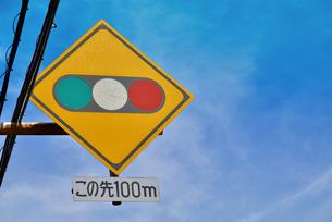 信号機有りの道路標識の写真素材 [FYI01257557]
