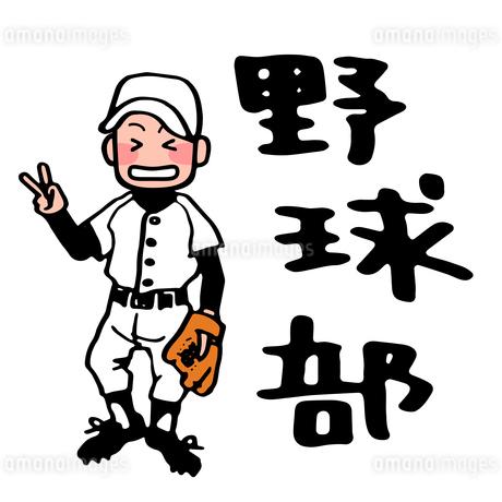 野球部のイラスト素材 [FYI01259115]