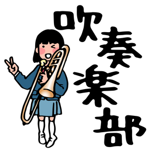 吹奏楽部のイラスト素材 [FYI01259116]
