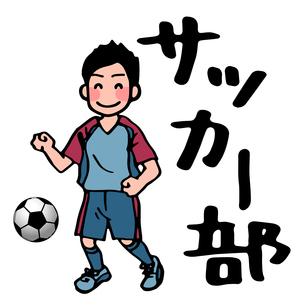 サッカー部のイラスト素材 [FYI01259117]