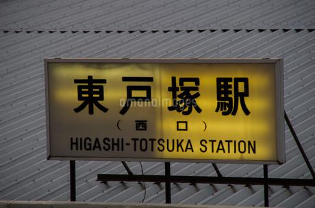 JR東戸塚駅西口看板の写真素材 [FYI01260827]