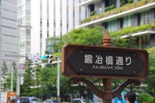 鍜治橋通り看板の写真素材 [FYI01261151]
