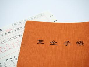 年金手帳と払込用紙の写真素材 [FYI01262015]