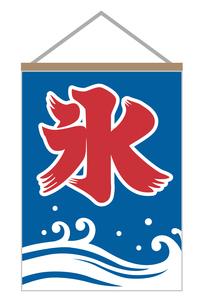 かき氷ののぼりのイラスト素材 [FYI01263540]