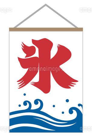 かき氷ののぼりのイラスト素材 [FYI01263541]