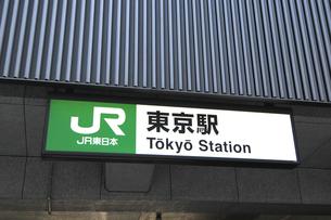 東京駅の写真素材 [FYI01264097]