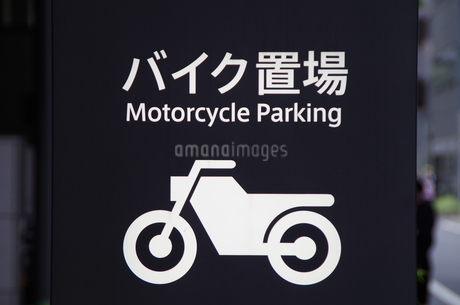 都心のバイク置き場看板の写真素材 [FYI01264691]