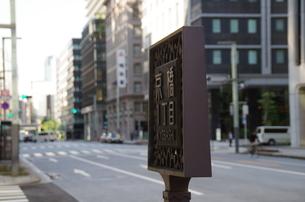 京橋1丁目の写真素材 [FYI01264695]